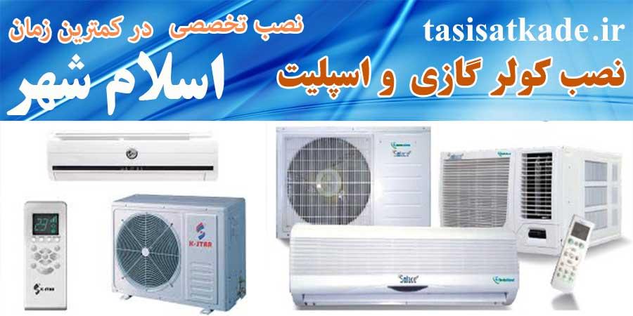 نصاب کولر گازی در اسلام شهر