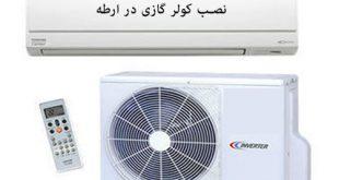 نصب کولر گازی در ارطه مازندران