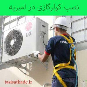 نصب کولر گازی در امیریه