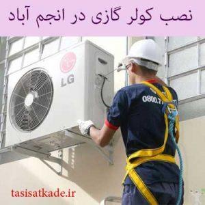 نصب کولر گازی در انجم آباد