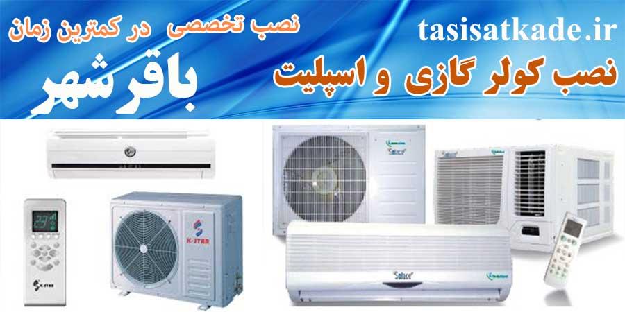 نصاب کولر گازی در باقرشهر