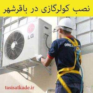 نصب کولر گازی در باقرشهر