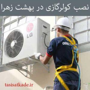 نصب کولر گازی در بهشت زهرا