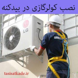 نصب کولر گازی در بیدکنه