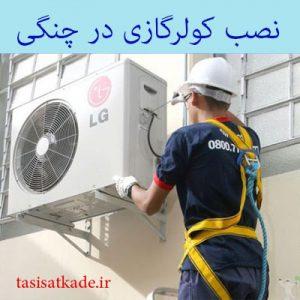 نصب کولر گازی در چنگی