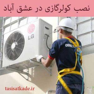 نصب کولر گازی در عشق آباد