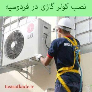 نصب کولر گازی در فردوسیه