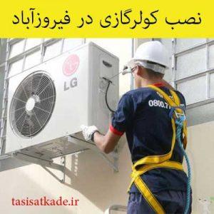 نصب کولر گازی در فیروزآباد