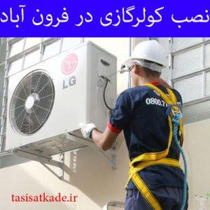 نصب کولر گازی در فرون آباد