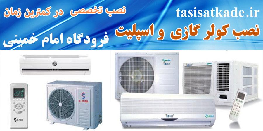 نصاب کولر گازی در فرودگاه امام خمینی