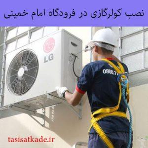 نصب کولر گازی در فرودگاه امام خمینی