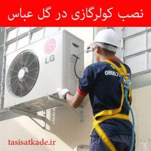نصب کولر گازی در گل عباس