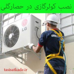 نصب کولر گازی در حصارگلی