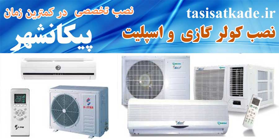 نصاب کولر گازی در پیکانشهر
