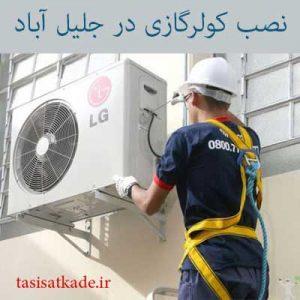 نصب کولر گازی در جلیل آباد