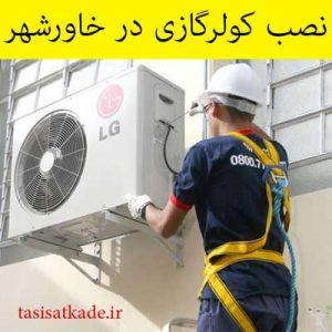 نصب کولر گازی در خاورشهر