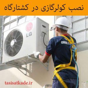 نصب کولر گازی در کشتارگاه