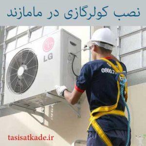 نصب کولر گازی در مامازند