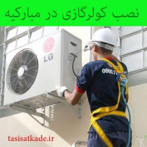 نصب کولر گازی در مبارکیه