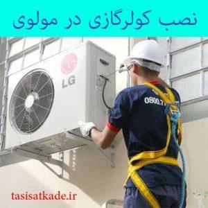 نصب کولر گازی در مولوی