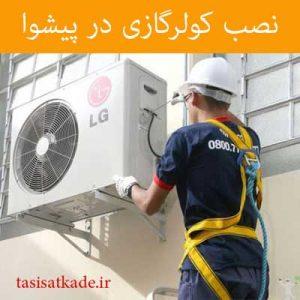 نصب کولر گازی در پیشوا