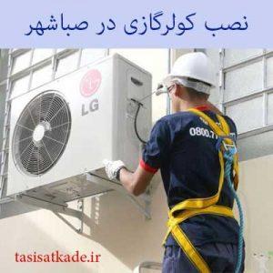 نصب کولر گازی در صباشهر