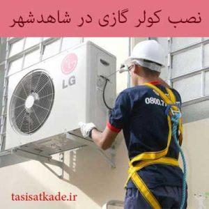 نصب کولر گازی در شاهدشهر
