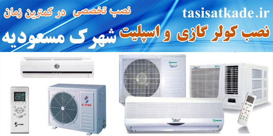 نصاب کولر گازی در شهرک مسعودیه