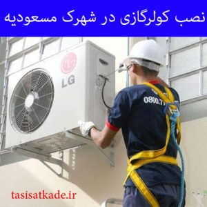 نصب کولر گازی در شهرک مسعودیه