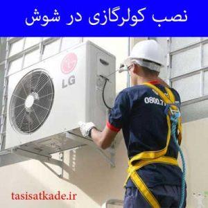 نصب کولر گازی در شوش