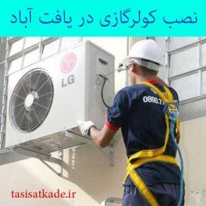 نصب کولر گازی در یافت آباد