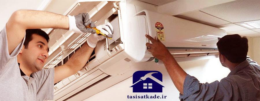 نصب کولر گازی در تاسیسات کده