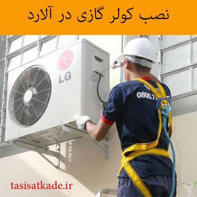نصب کولر گازی در آلارد