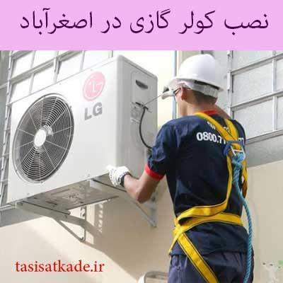 نصب کولر گازی در اصغرآباد