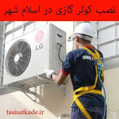 نصب کولر گازی در اسلام شهر