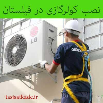نصب کولر گازی در فیلستان