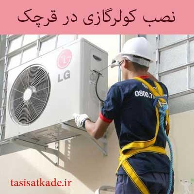 نصب کولر گازی در قرچک