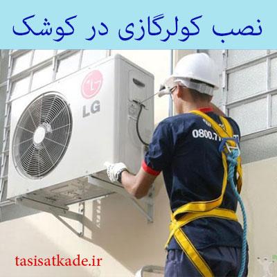 نصب کولر گازی در کوشک