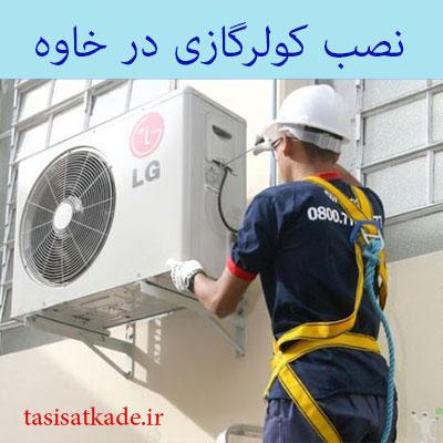 نصب کولر گازی در خاوه