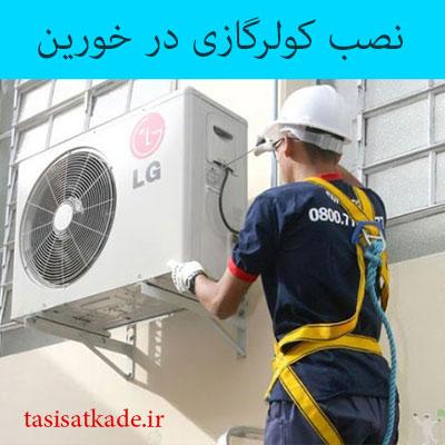 نصب کولر گازی در خورین