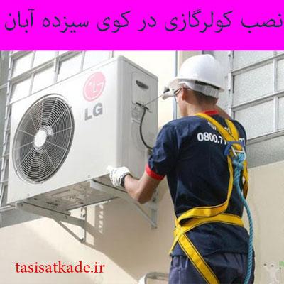 نصب کولر گازی در کوی سیزده آبان