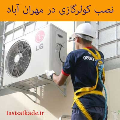 نصب کولر گازی در مهران آباد