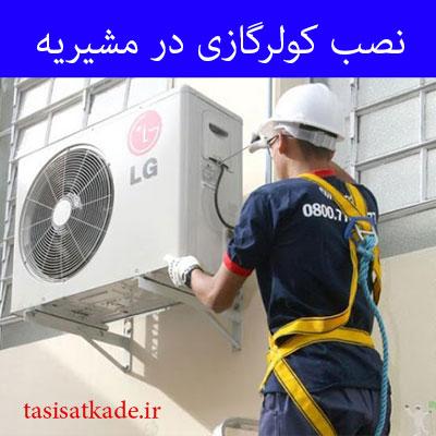 نصب کولر گازی در مشیریه