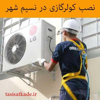 نصب کولر گازی در نسیم شهر