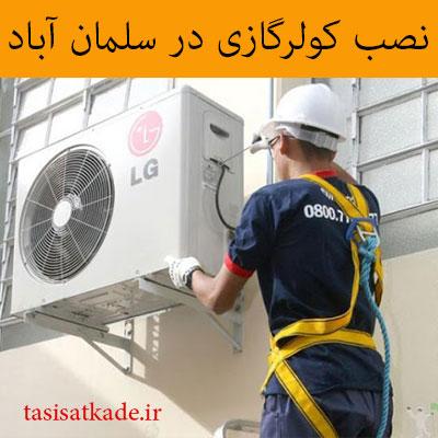 نصب کولر گازی در سلمان آباد