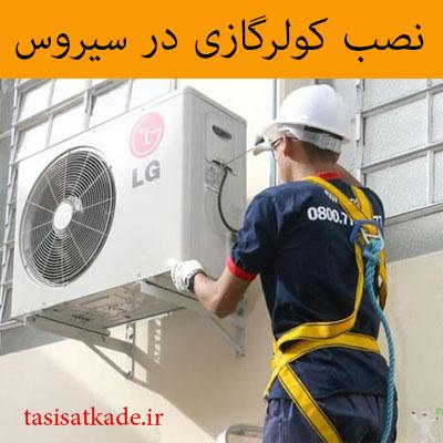 نصب کولر گازی در سیروس