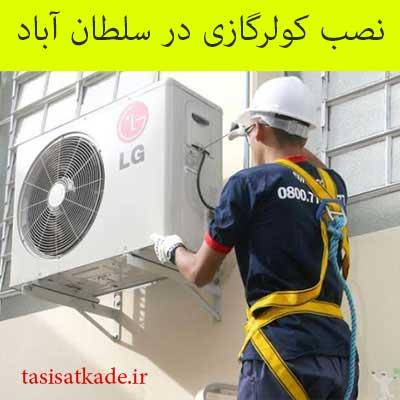 نصب کولر گازی در سلطان آباد