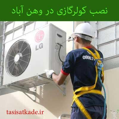 نصب کولر گازی در وهن آباد