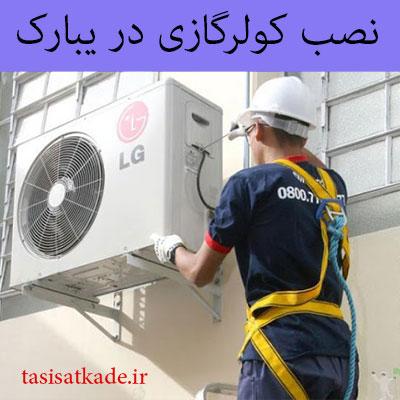 نصب کولر گازی در یبارک