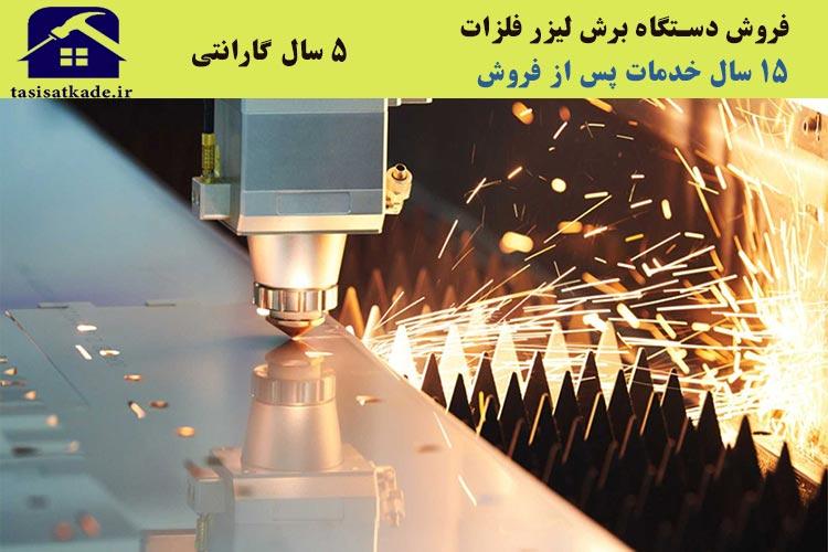 برش لیزر فلزات : دستگاه برش لیزری فلزات